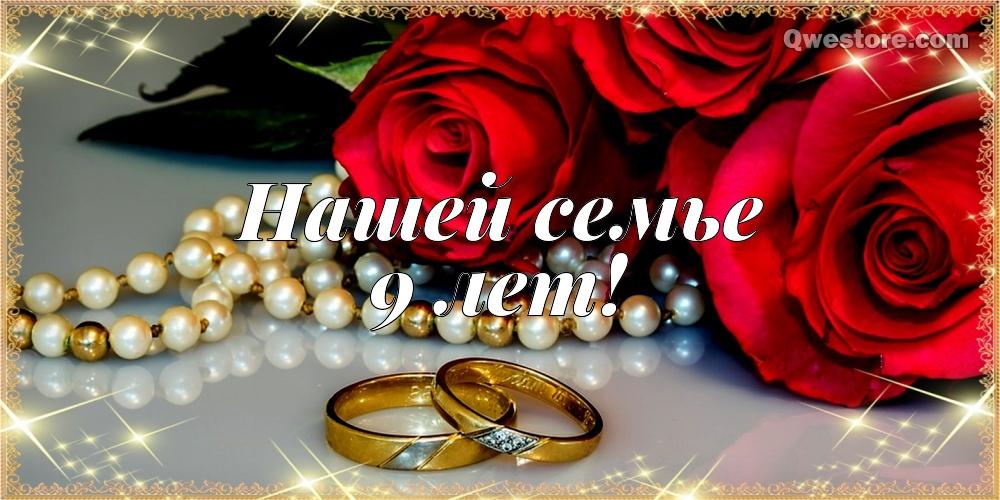 Свадьбы поздравить мужа 9 лет