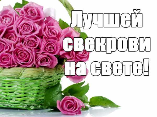 pozdravlenie-s-dnem-rozhdeniya-svekrovi-otkritki foto 12