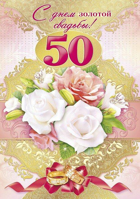 Поздравления с 50 летием с золотым юбилеем