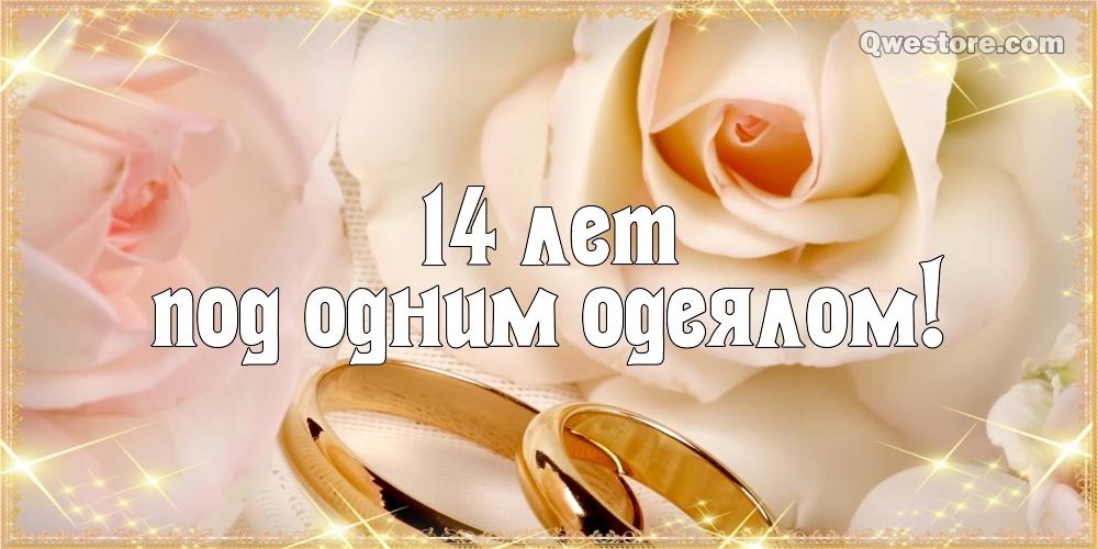 Прозе в поздравления 2 года свадьбы мужу Поздравления с