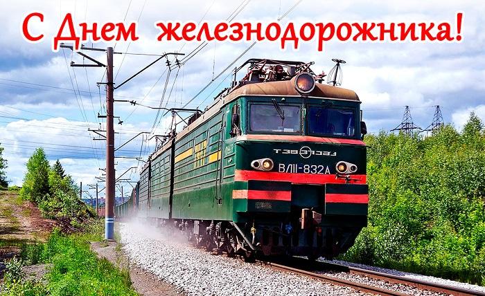 Открытки Картинка С днем железнодорожника скачать. Картинка С днем железнодорожника прикольная. Красивая картинка С днем картинки с днем Железнодорожника. Картинки поздравления с днем Железнодорожника прикольные. Картинки поздравления с днем Железнодорожника. Картинки для ватсаппа с днём железнодорожника.