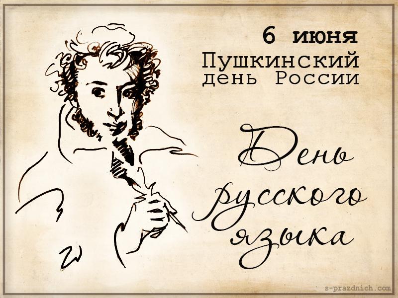 с днем рождения пушкина прикол приглушенный