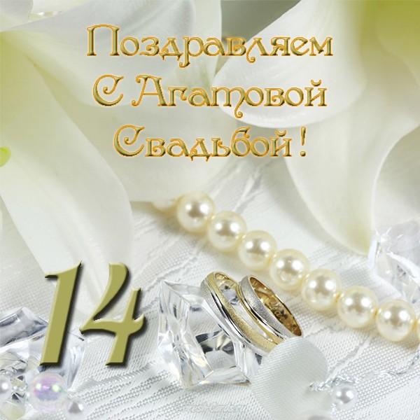 Поздравление с годовщиной свадьбы 14 лет от детей