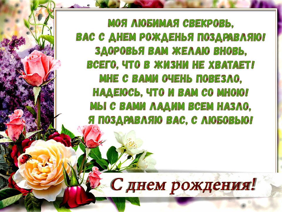 Слова поздравления с днем рождения свекрови от невестки