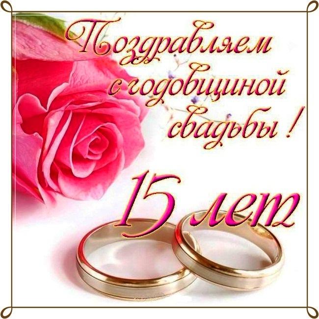 otkritka-15-let-svadbi-pozdravleniya foto 8