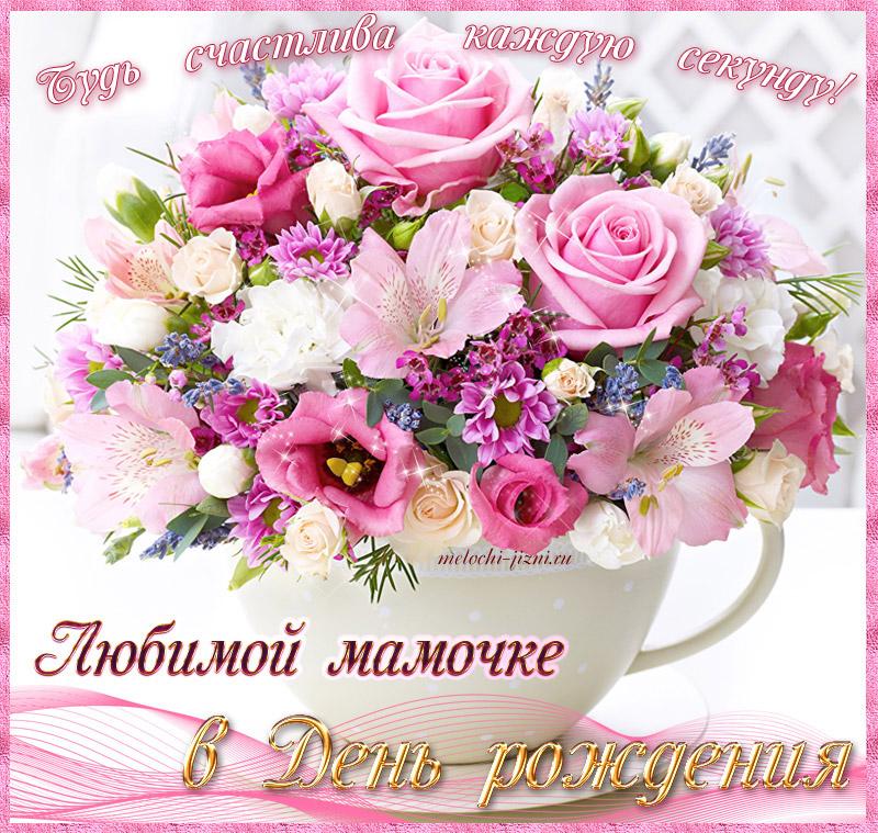 Открытки Любимой мамочке в день рождения! Поздравляю, мамочка! С днём рождения! Мамочка, С днём рождения! С днём рождения, мамуля! Открытка с розой для мамы на День рождения. Открытка с цветами ирисами для мамы на День рождения дочка дарит маме подарок.