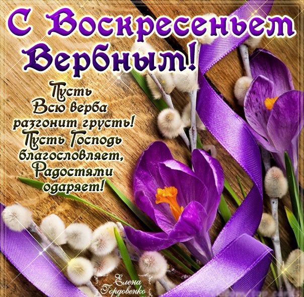 Фото открытки к вербному воскресению