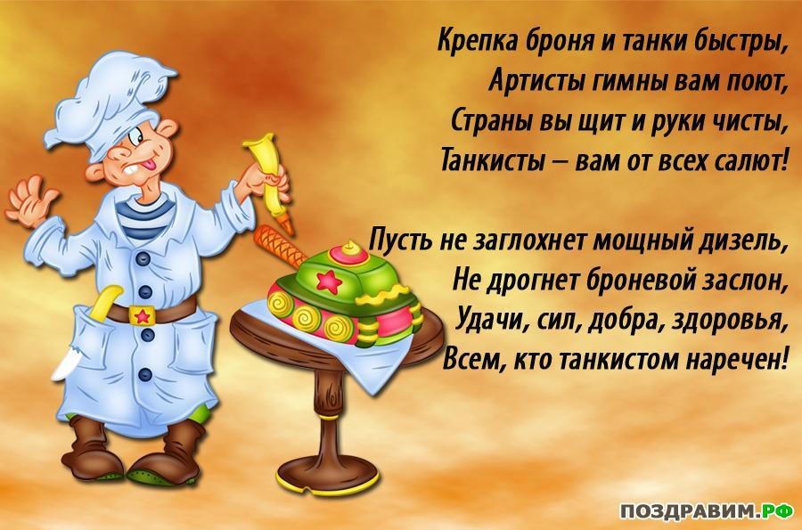 словам день танкиста открытки государственный налоговый инспектор