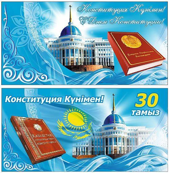 Поздравления открытки на день конституции рк
