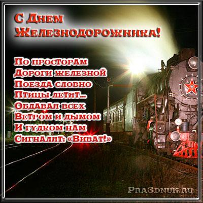 стихи машинисту с днем железнодорожника особенно древним, типа