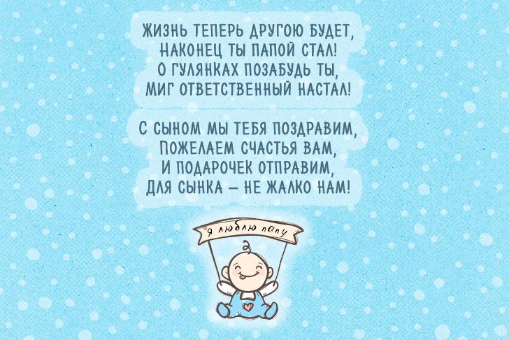 Поздравление с рождением сына подруге в стихах прикольные