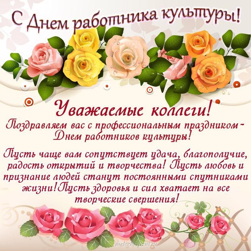 Поздравление директора с праздником культуры