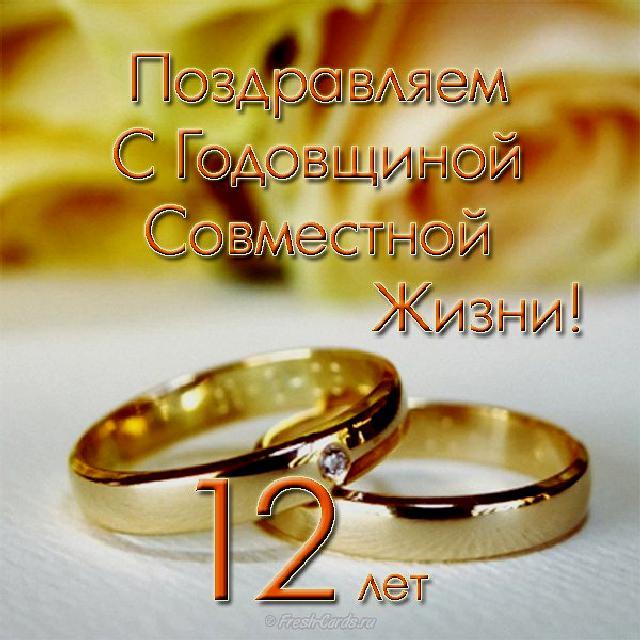 Поздравление с годовщиной свадьбы 18 лет короткие