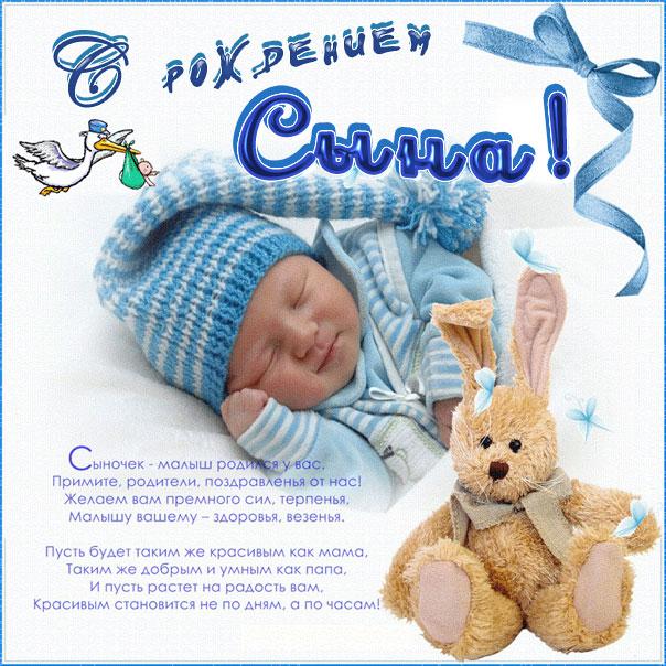 Картинка с рождением сына богдана