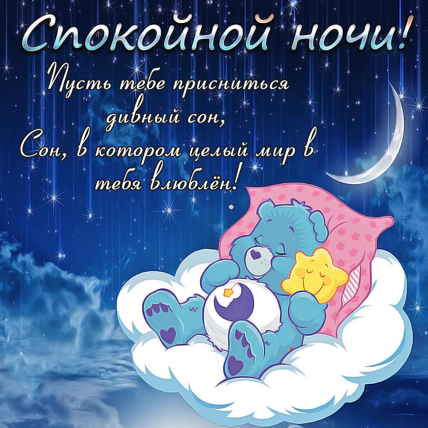Спокойной ночи любимая моя открытки видео