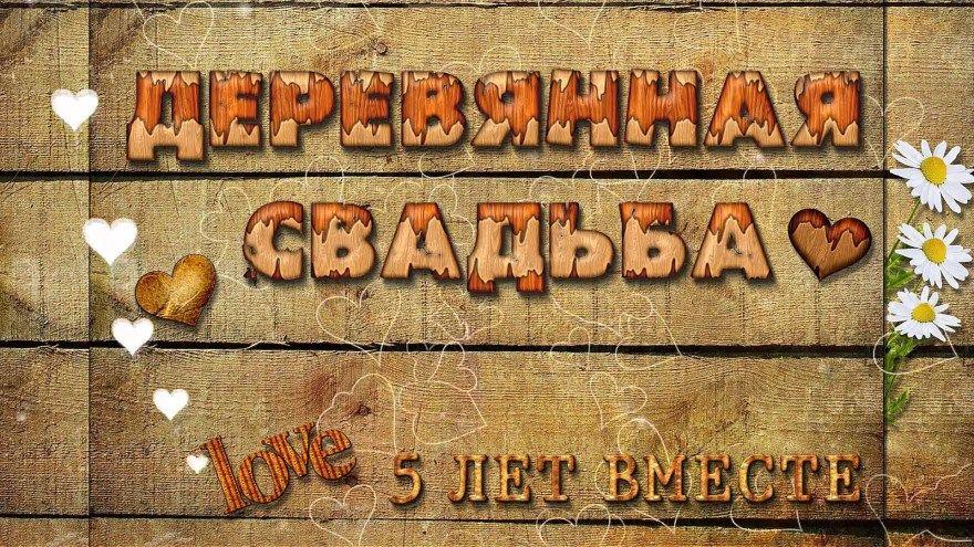 Развиващие задания. 5 лет - деревянная свадьба Поздравление с деревянной свадьбой открытки.  Открытка поздравление с деревянной свадьбой. Открытка с деревянной свадьбой. Открытка-поздравление я с деревянной свадьбой мужу. Открытка деревянной свадьбой мужу. Поздравительная открытка с деревянной свадьбой.