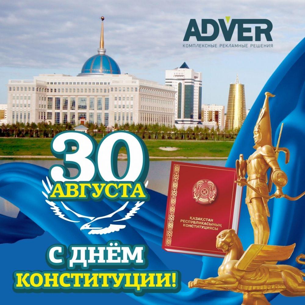 поздравительные открытки с днем конституции рк свет появился третий