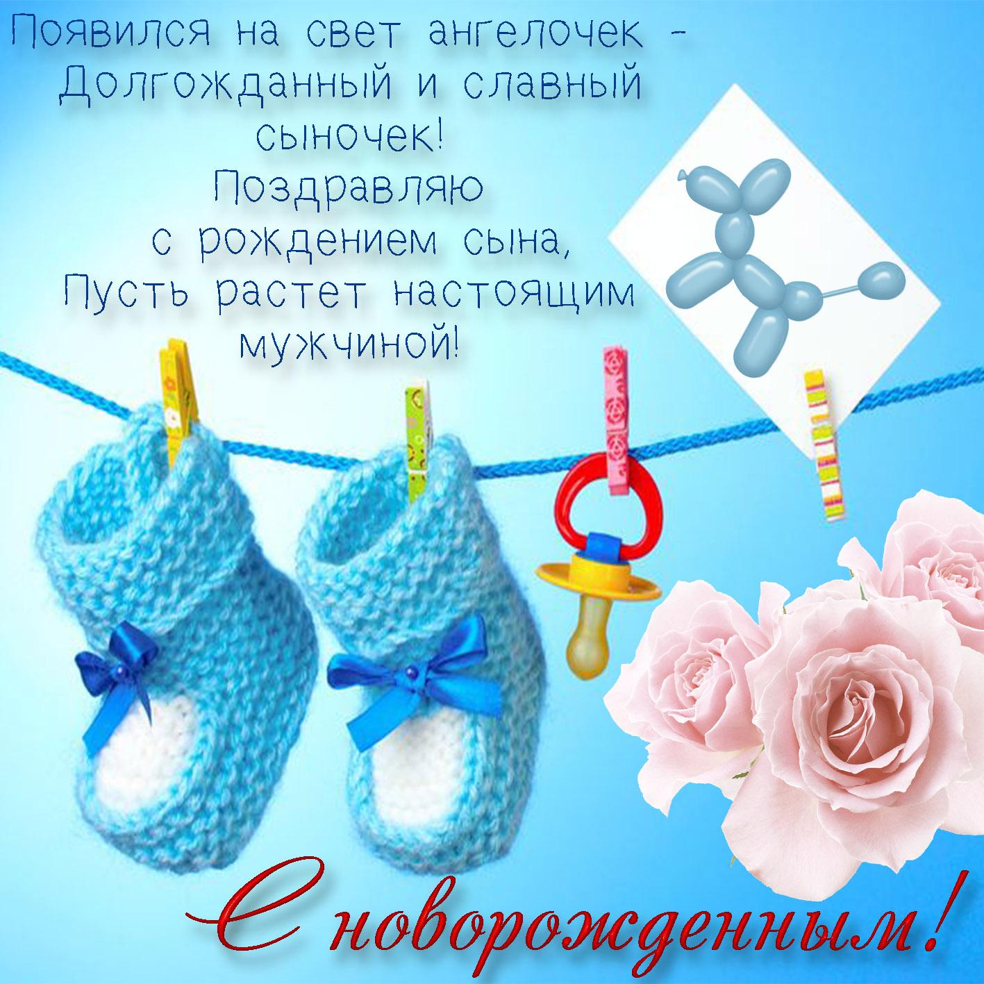 Поздравление матери с рождением сына 2 года