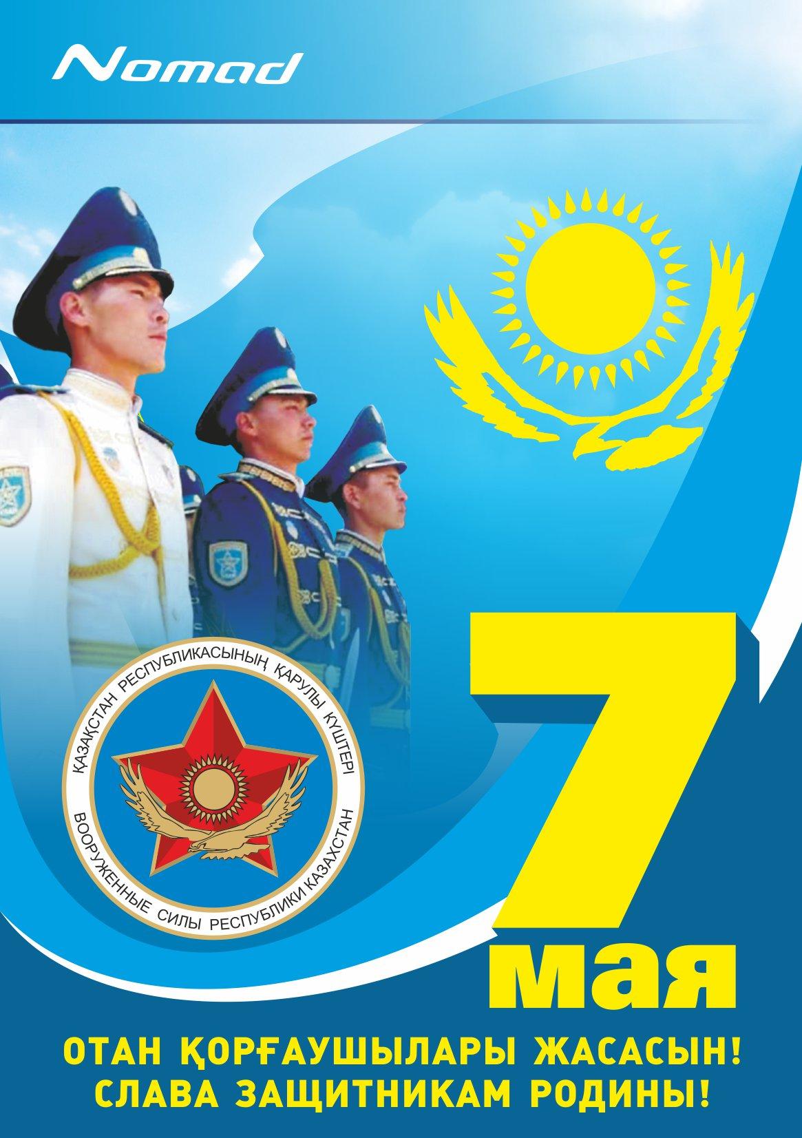 современном открытки с днем защитника отечества в казахстане 7 мая ищете