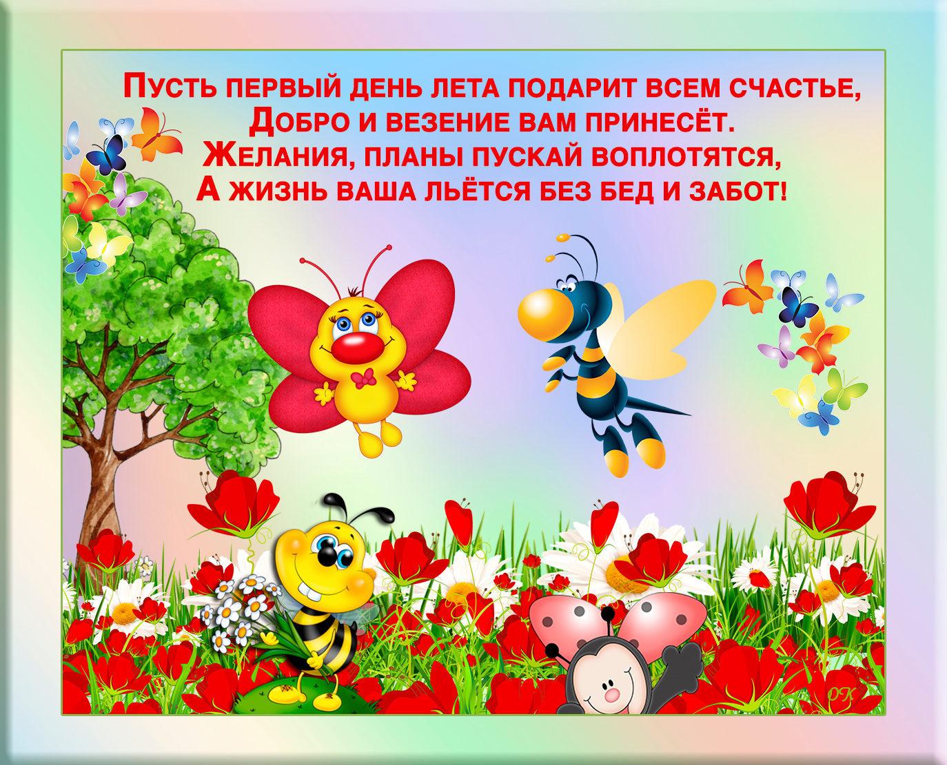 пожалеешь, поздравление с 1 июня 1 день лета приемы обустройства