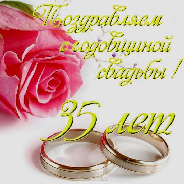 Поздравление с юбилеем свадьбы 35 лет совместной жизни в стихах