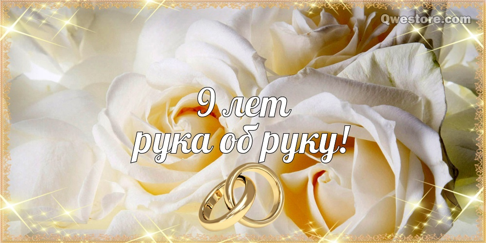 Поздравления жене лет свадьбы 9 Поздравления на