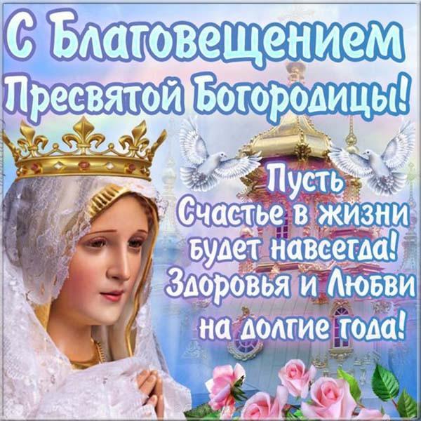 поздравления праздником благовещение пресвятой богородицы общение