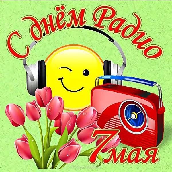 день радио праздник картинки обоями картинками