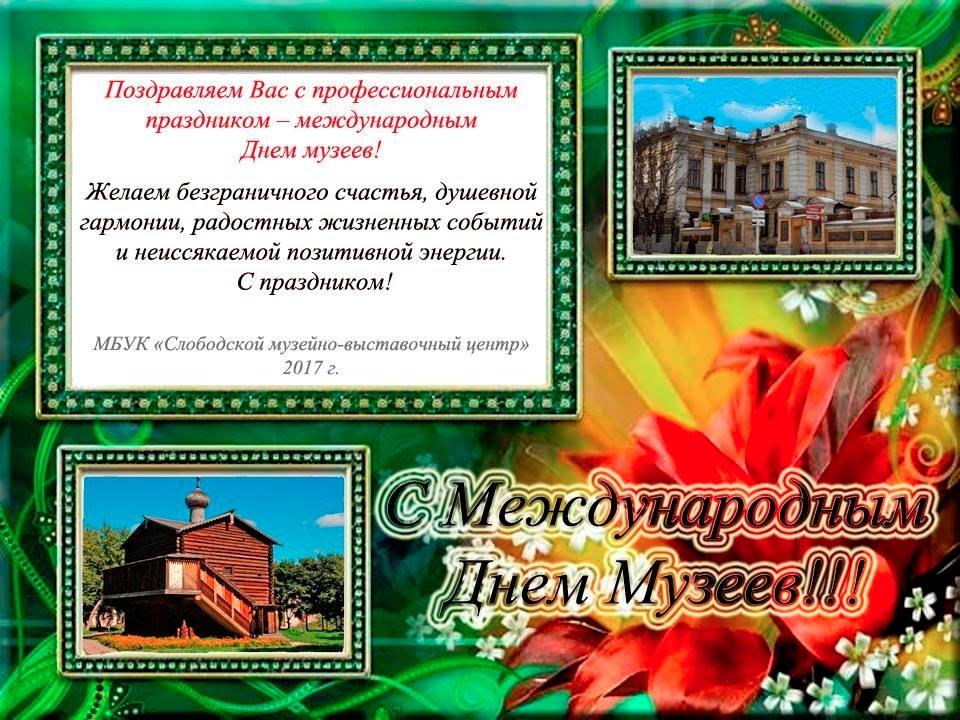 Поздравления с днем музеев в стихах красивые