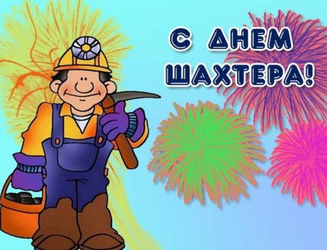 Открытки на день шахтеров