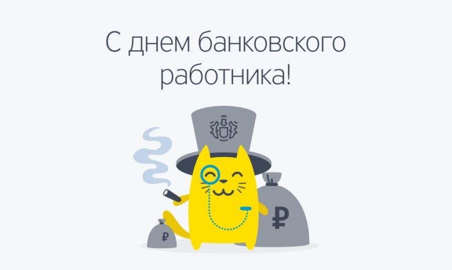 Картинки к дню банковского работника