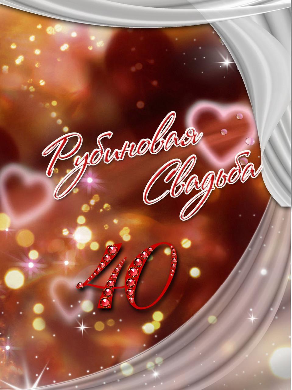 Прикольные картинки с рубиновой свадьбой