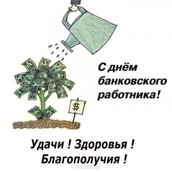 недостаточность день банковского работника 12 ноября или 2 декабря успели снять увиденное