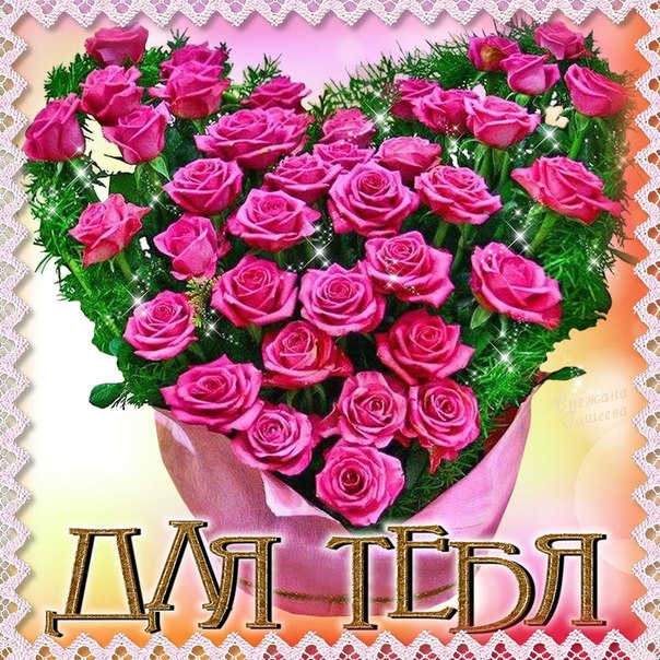 Развиващие задания. Для любимой Открытка для любимой. Открытка цветы для любимой. Открытка с 8 мартом для любимой. Открытка с днём рождения для любимой жены. Открытка спокойной ночи для любимой. Открытка для любимой жены. Картинки цветы для любимой. Картинки с 8 мартом для любимой.