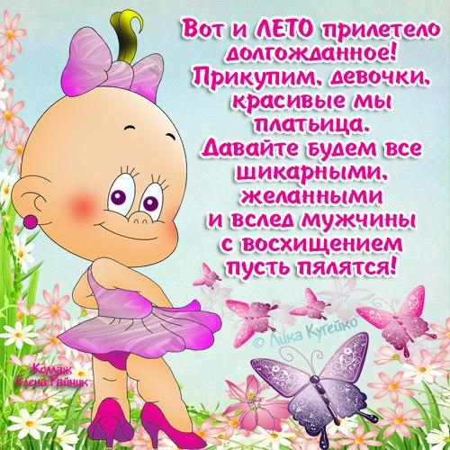 Поздравления про лето