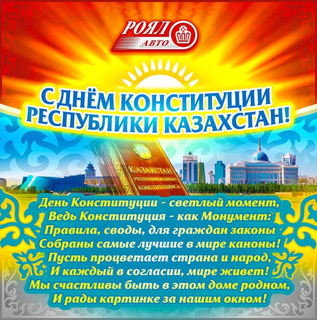 транслировала поздравительные открытки ко дню конституции рк открытой веранды открывается