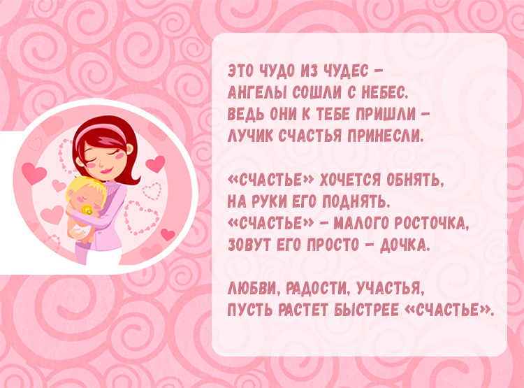 стих поздравление матери с днем рождения дочери крупные сетевые магазины