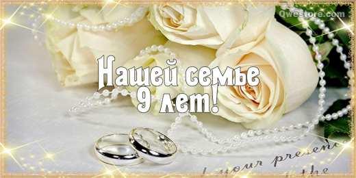 Мужа свадьбы 9 лет поздравить