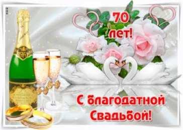 Свадьбы открытки лет Открытки с