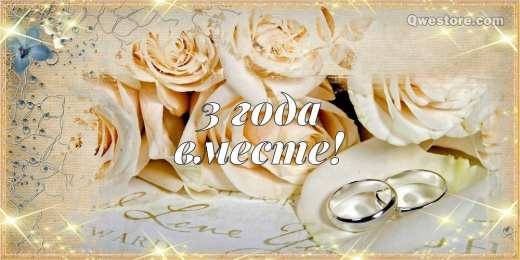 Года прозе 3 в свадьбы мужу поздравления Поздравления с