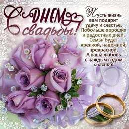 Открытки свадьбы 14 лет Поздравления на